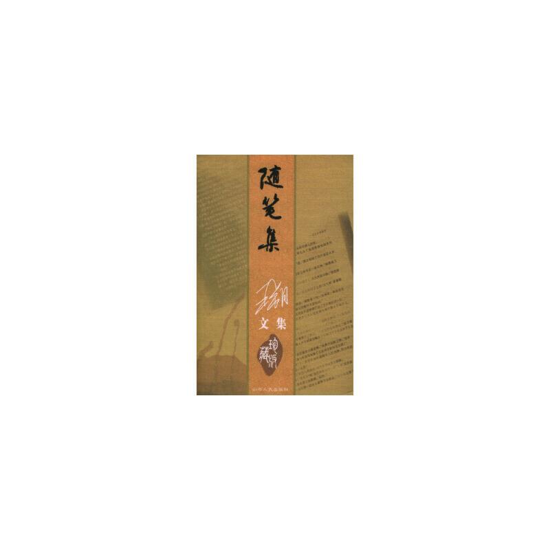 【二手旧书9成新】王朔文集:随笔集 王朔 云南人民出版社 9787222039513 【正版经典书,请注意售价高于定价】