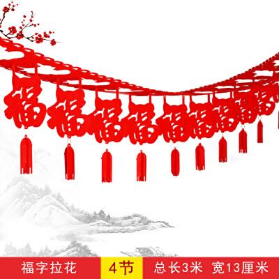 新年装饰福字拉花春节挂饰客厅布置元旦过年装饰用品挂件节庆饰品