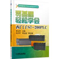 零基础轻松学会西门子S7-200 PLC