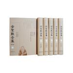 金圣叹全集 修订版(全六册)