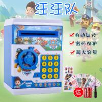 电子密码存钱罐创意卡通汪汪队儿童储蓄存钱罐保险柜密码箱带锁取款机男女孩礼物