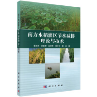 南方水稻灌区节水减排理论与技术