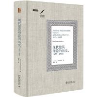 现代建筑理论的历史,1673―1968
