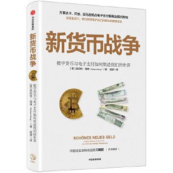新货币战争(pdf+txt+epub+azw3+mobi电子书在线阅读下载)