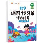 2021新版小学生课前预习单三年级上册数学人教版同步辅导书基础点解读全解总结