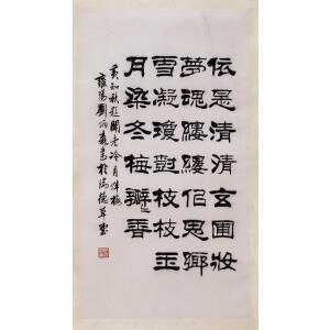 著名书法家   刘炳森《精品-书法》