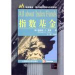 【新书店正版】指数基金(美)费里(Perri,R.A.)上海财经大学出版社9787810499422
