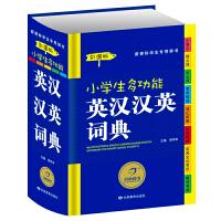 小学生多功能英汉汉英词典 彩图版 新课标学生专用辞书工具书 一书两用 风格活泼 开心辞书