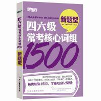 新东方 四六级常考核心词组1500