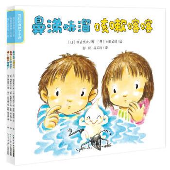 我们的身体了不起(平装,全3册) 帮3-6岁孩子了解身体里的力量小超人如何与坏病菌作战,以及身体每天都在发生怎样有趣的变化。日本圣路加国际医院儿科医生创作的儿童保健绘本!书后附贴心小儿常见病处置方式。(心喜阅童书出品)