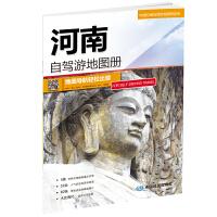 中国分省自驾游地图册系列-河南自驾游地图册