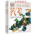DK透视眼丛书(共4册) 谁拆了我的汽车/DK透视眼丛书