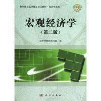 宏观经济学(第2版)/经济学教材组写组 经济学教材组写组