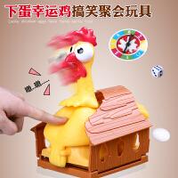 整蛊聚会创意恶搞怪下蛋鸡玩具 益智亲子游戏惨叫幸运鸡有声玩具