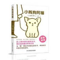 【正版新书直发】小贱狗阿福(日)由佳小熊,王靖宇河北科技出版社9787537566834