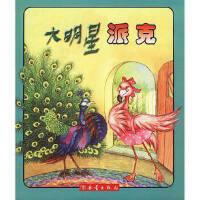 【旧书二手九成新】大明星派克 李茜 编辑 9787530725009 新蕾出版社