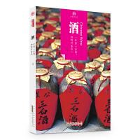 印象中国・历史活化石・酒