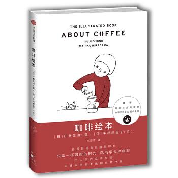 咖啡绘本 只要一杯咖啡的时间,就能学会冲咖啡!什么样的你,就会冲出一杯什么样的咖啡!