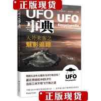 [旧书二手9成新]UFO事典.中国篇:天外来客之魅影追踪 /《飞碟探索》编辑部 编 敦煌文艺出版社
