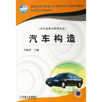 【二手旧书9成新】汽车构造 李晶华  机械工业出版社 9787111185161 【正版经典书,请注意售价高于定价】