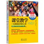 课堂教学――一位美国老师的心得黛比西尔佛(Debbie.Silver)黑龙江教育出版社9787531684732