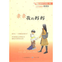 亲亲我的妈妈黄蓓佳天天出版社有限责任公司9787501603244