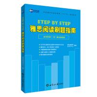 Step by Step 雅思阅读刷题指南―新航道英语学习丛书