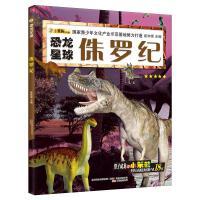 恐龙星球*侏罗纪