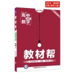 教材帮 必修1 数学 RJA (人教A版)(2019版)--天星教育