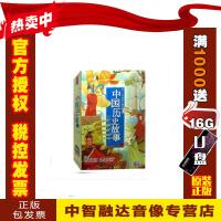 正版包票中国历史故事 珍藏版书 8CD