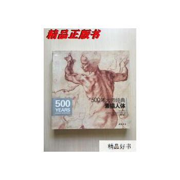 【二手旧书9成新】经典全集系列丛书 500年大师经典 素描人体 (内容) 【正版经典书,请注意售价高于定价】