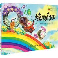 自然观察绘本:植物彩虹