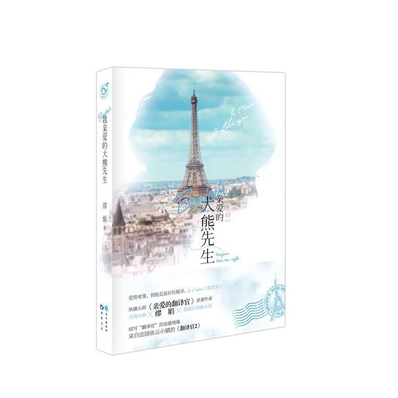 Bonjour,我亲爱的大熊先生热播大剧《亲爱的翻译官》原著作者首部自传体小说,来自法国依云小镇的《翻译官2》。爱情难懂,拥抱是*好的翻译,Je t'aime(我爱你)
