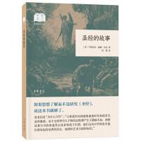 圣经的故事(国民阅读经典・平装)