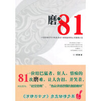 【新书店正版】磨 81何玉鹏春风文艺出版社9787531336662