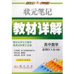 高中数学 必修5(人教A版)/状元笔记教材详解