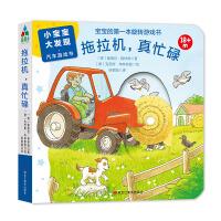森林鱼童书・小宝宝大发现・汽车游戏书:拖拉机,真忙碌