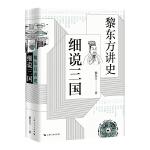 黎东方讲史・细说三国