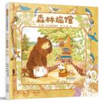 森林旅馆――日本人气绘本作家福泽由美子的最新力作 《森林图书馆》姊妹篇!