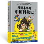 漫画半小时中国科技史(《半小时漫画帝王史》作者全新力作!科技史就是一部完整的人类文明史)