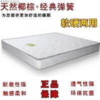 床垫 双人床垫 软硬两用可拆洗天然椰棕 经典弹簧 软床垫 白色