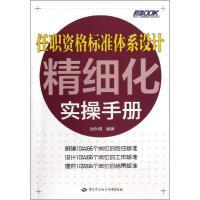 任职资格标准体系设计精细化实操手册 孙宗虎
