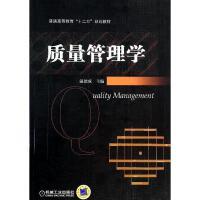 质量管理学 机械工业出版社