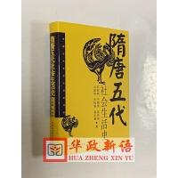 正版现货 隋唐五代社会生活史 精装版 李斌城 著 中国社会科学出版社