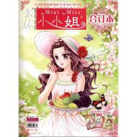 意林小小姐合订本(总第6卷) 编辑部 编