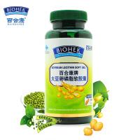 百合康大豆卵磷脂软胶囊辅助降血脂1.2g*100粒