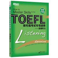 [包邮]新托福考试专项进阶:高级听力(附MP3光盘)TOEFL IBT【新东方专营店】