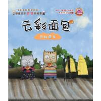 云彩面包云彩面包(国际童书展获奖作品,一部幼教类题材的精品绘本,讲述关于爱的故事。)
