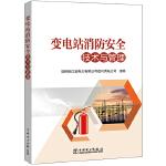 变电站消防安全技术与管理