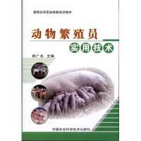 动物繁殖员实用技术 中国农业科学技术出版社